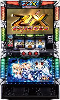 パチスロ ゼクスイグニッション/Z1