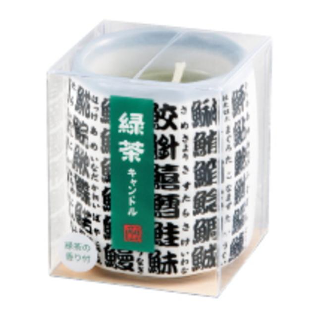 故人の好物シリーズ 緑茶キャンドル