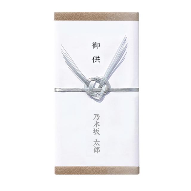 日本香堂 包装 熨斗 水引 双銀