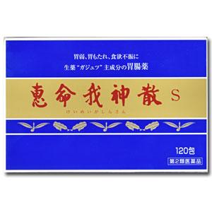 恵命我神散 散剤 120包(分包) (第2類医薬品)