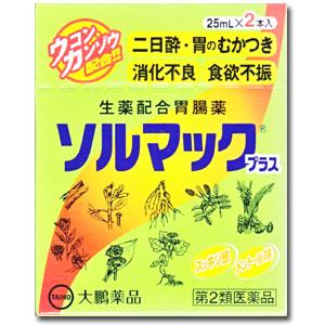 ソルマックプラス(第2類医薬品)