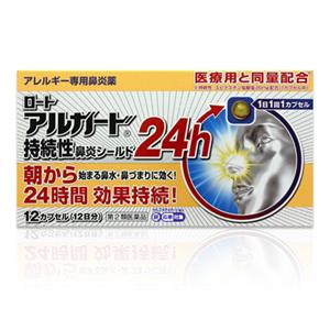 【第2類医薬品】ロート製薬 ロートアルガード持続性鼻炎シールド24h 12カプセル(1日1回1カプセル)