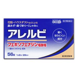 【第2類医薬品】皇漢堂製薬 アレルビ 56錠(1日2回/28日分) 【セルフメディケーション税控除対象】