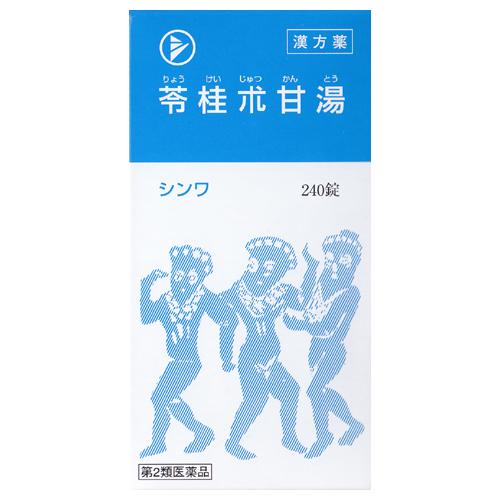 【第2類医薬品】伸和製薬 苓桂朮甘湯 りょうけいじゅつかんとう 240錠
