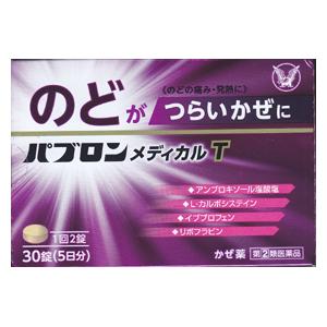 【第(2)類医薬品】大正製薬 パブロンメディカルT 30錠(5日分)