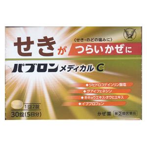 【第(2)類医薬品】大正製薬 パブロンメディカルC 30錠(5日分)