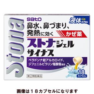 【第(2)類医薬品】サトウ製薬 ストナジェルサイナス 30カプセル (液体 in カプセル)