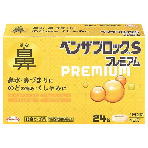 【第(2)類医薬品】武田 ベンザブロックSプレミアム 24カプレット(錠) 【お一人様5点まで】