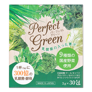 パーフェクトグリーン 乳酸菌が入った青汁