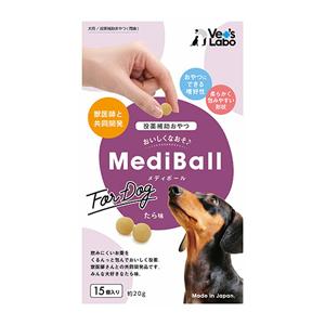 Vet's Labo MediBall メディボール 犬用 たら味 15個入り (投薬補助おやつ)