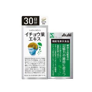 アサヒグループ食品 シュワーベギンコ イチョウ葉エキス(30日分) 90粒 【機能性表示食品】