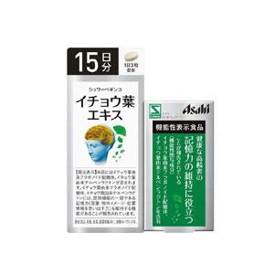 アサヒグループ食品 シュワーベギンコ イチョウ葉エキス(15日分) 45粒 【機能性表示食品】