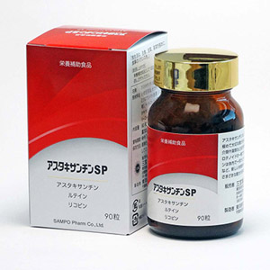 三宝製薬 アスタキサンチンSP 90粒 【栄養補助食品】