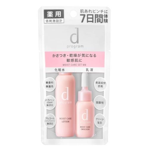 資生堂 dプログラム モイストケア セット MB 23mL+11mL 医薬部外品 (敏感肌用化粧水&乳液セット)