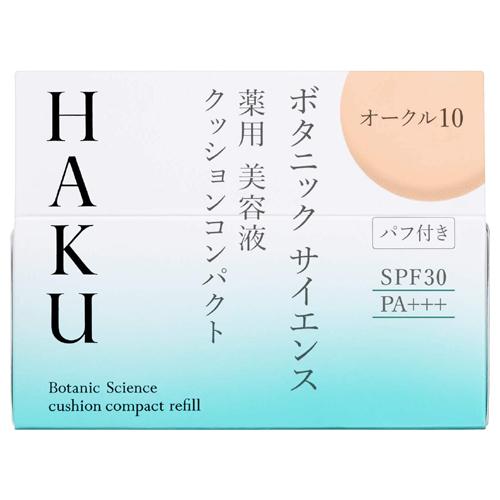 資生堂 HAKU(ハク) ボタニック サイエンス 薬用 美容液クッションコンパクト レフィル オークル10 医薬部外品