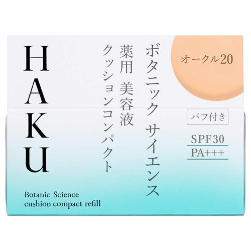 資生堂 HAKU(ハク) ボタニック サイエンス 薬用 美容液クッションコンパクト レフィル オークル20 医薬部外品