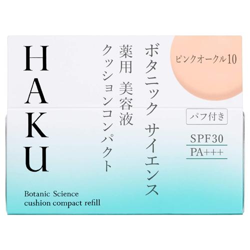 資生堂 HAKU(ハク) ボタニック サイエンス 薬用 美容液クッションコンパクト レフィル ピンクオークル10 医薬部外品