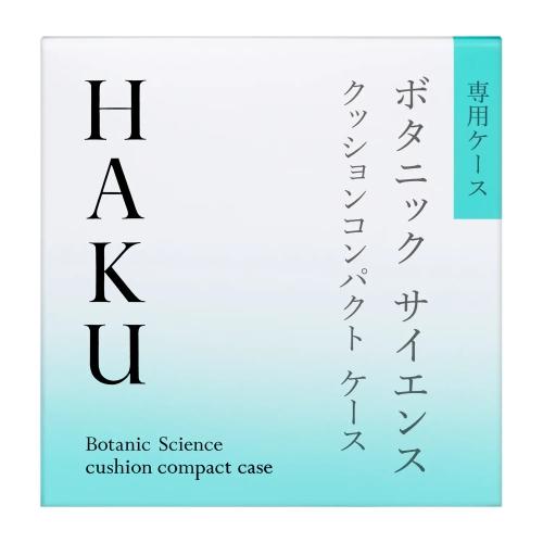 資生堂 HAKU(ハク) クッションコンパクト ケース