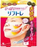 ひっぱり美容液マスク リフトレ 3枚入 化粧品