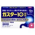 【日本薬局方ファチモジン錠】 ガスター10 12錠(第1類医薬品)