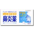【皇漢堂】(PSE配合)鼻炎薬A「クニヒロ」48錠