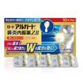 【第(2)類医薬品】ロート アルガード鼻炎内服薬Z II 10カプセル