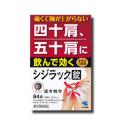 【第2類医薬品】シジラック 84錠(漢方処方)