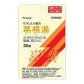 【第2類医薬品】クラシエの漢方 葛根湯 かっこんとう 36錠(3日分)