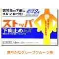 ストッパ下痢止めEX 12錠(12回分)(第2類医薬品)