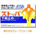 ストッパ下痢止めEX 24錠(24回分)(第2類医薬品)
