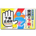下痢止め錠「クニヒロ」 12錠 (第2類医薬品)