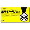 【第(2)類医薬品】ボラギノール A 坐剤 20個 (中)