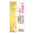 【第3類医薬品】クラシエの漢方 ヨクイニンタブレット 生薬製剤 504錠(28日分)