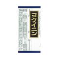 【第3類医薬品】クラシエ ヨクイニン 45包 (顆粒)