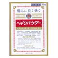【第(2)類医薬品】平坂製薬 ヘデクパウダー 30包 (非ピリン系散剤)