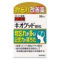 【第3類医薬品】ロート製薬 和漢箋 キオグッド顆粒 30包入