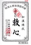 【第2類医薬品】生薬強心剤 救心 30錠【紙箱】