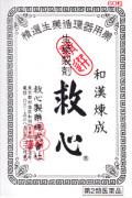 【第2類医薬品】生薬強心剤 救心 60錠【紙箱】