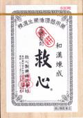 【第2類医薬品】生薬強心剤 救心 630錠【木箱】【送料無料】