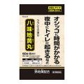 【第2類医薬品】クラシエの漢方 八味地黄丸 はちみじおうがん 60錠(5日分)
