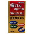 滋養強壮薬α 160錠 (第3類医薬品)