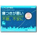 【カンポウ選科】 柴胡加竜骨牡蠣湯(サイコカリュウコツボレイトウ) 24包 (第2類医薬品)