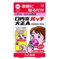 【第3類医薬品】大正製薬 口内炎パッチ大正A 10枚