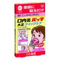 【第(2)類医薬品】大正製薬 口内炎パッチ大正クイックケア 10枚