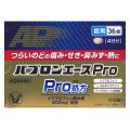 【第(2)類医薬品】大正製薬 パブロンエースPro 錠剤 36錠(4日分)
