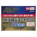 【第(2)類医薬品】大正製薬 パブロンエースPro 微粒 12包(4日分)