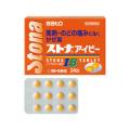 【第(2)類医薬品】サトウ製薬 ストナアイビー 24錠 【セルフメディケーション税控除対象】