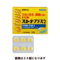 【第(2)類医薬品】サトウ製薬 ストナプラス2 36錠