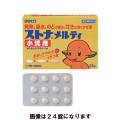 【第(2)類医薬品】サトウ製薬 ストナメルティ 小児用 12錠 (イチゴ味)