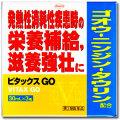 VITAX GO ビタックスGO 30ml×3瓶 (第2類医薬品)